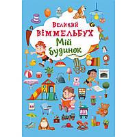"""Книжка B4 """"Книга-картонка.Большой виммельбух.Мой дом"""" (5) №8232/024101130/Бао/"""