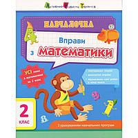 "Книжка А4 ""Навчалочка.Вправи з математики.2клас"" (укр.) №5501(80)"