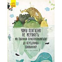 """Книжка А4 """"Неожиданная природа: Почему пингвины не мерзнут"""" (на украинском) /Ранок/ (20) №4603"""