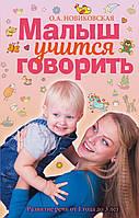 Малыш учится говорить. Развитие речи от 1 года до 3 лет. Ольга Новиковская