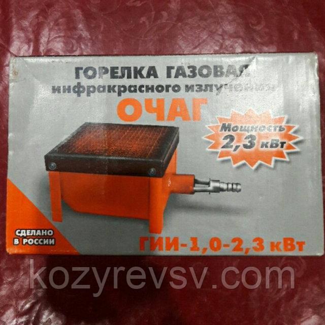 Горелка газовая инфракрасного излучения Очаг 2.3кВт. продам постоянно оптом и в розницу,доставка из Харькова.