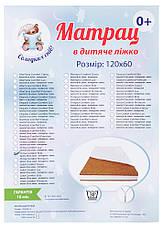 Детский матрас в кроватку Clima Comfort Elite - 10 см. (кокос, полиуретан, кокос) белый, фото 3