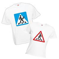 """Парная футболка """"Дорожный знак"""""""