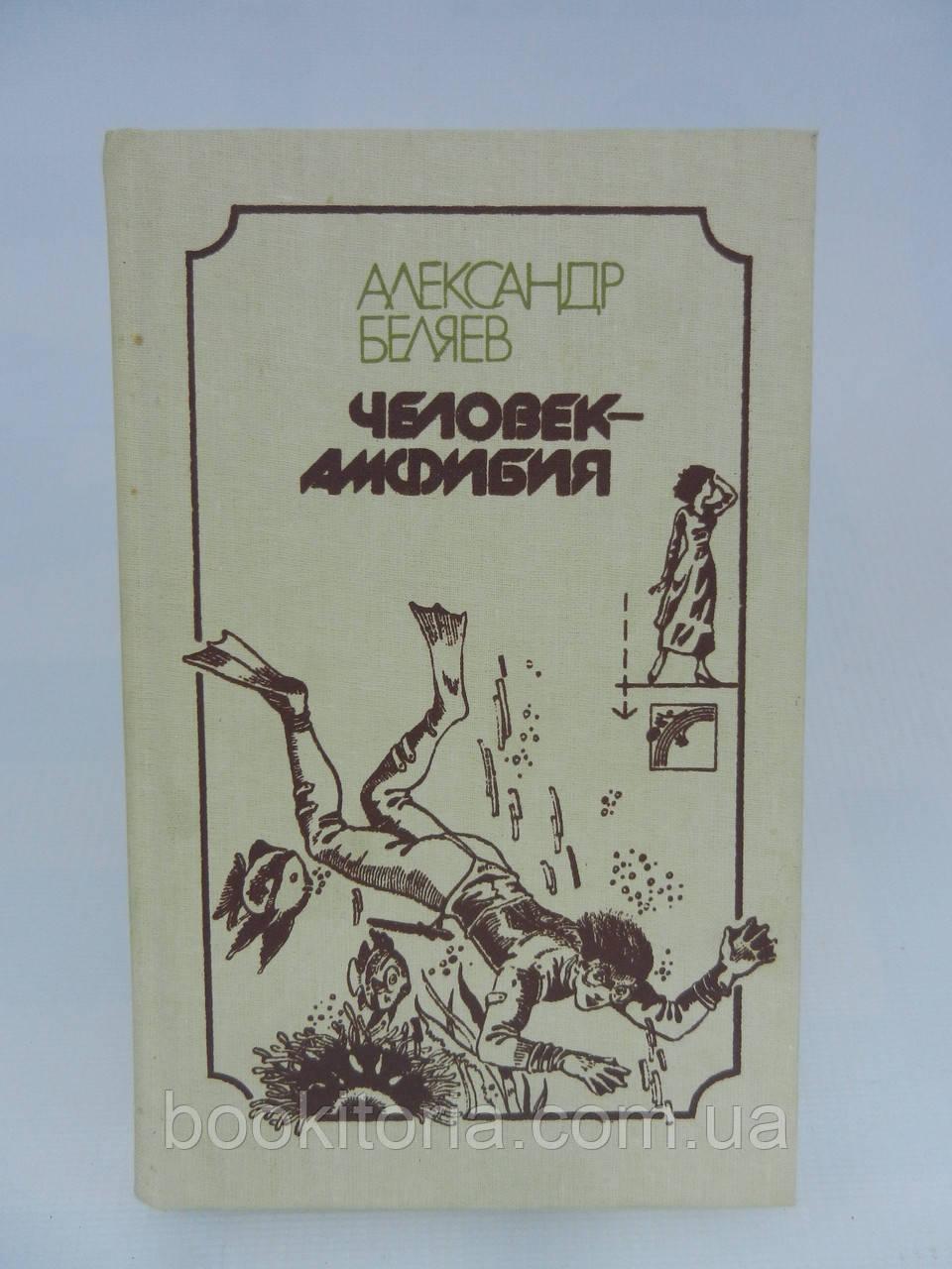 Беляев А. Человек-амфибия (б/у).