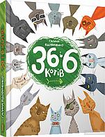 Галина Вдовиченко: 36 і 6 котів