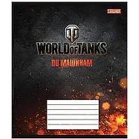 """Тетрадь 12 листов линия 1 Вересня """"World of Tanks"""" 678216"""