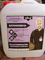 Бетонощель - гидроизолярующая добавка для бетона