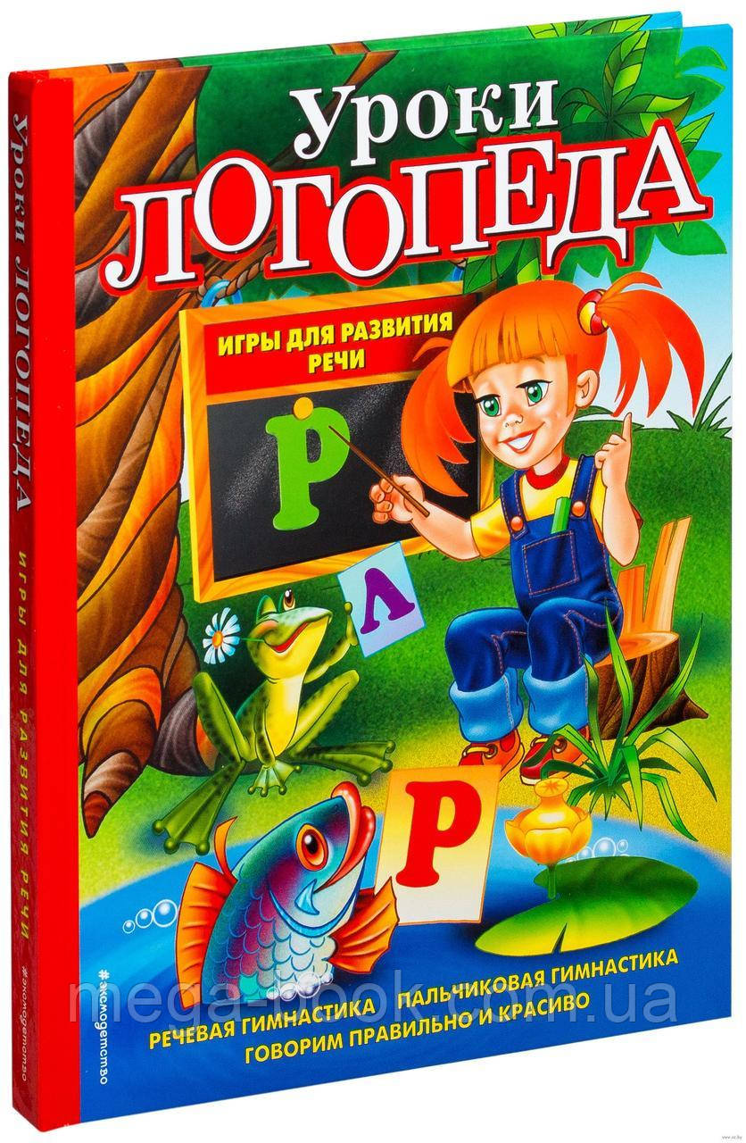 Уроки логопеда. Игры для развития речи. Елена Косинова.