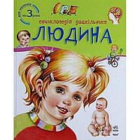 """Энциклопедия дошкольника """"Человек"""" В4 (на украинском)"""