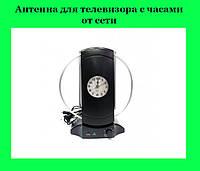 Антенна для телевизора с часами от сети (12V-220V) SL-878!Опт