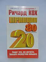 Кох Р. Принцип 80/20 (б/у).