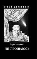 Акунин Борис: Не прощаюсь. Приключения Эраста Фандорина в ХХ веке. Часть вторая