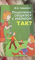 Гиппенрейтер Юлия: Продолжаем общаться с ребенком. Так?