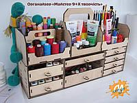 Ящик-органайзер для творчества  «МАЙСТЕР 9+Х ТВОРЧіСТЬ » / органайзер для хобби