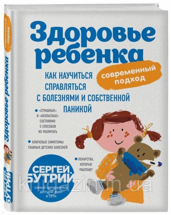 Бутрий Сергей: Здоровье ребенка. Современный подход.