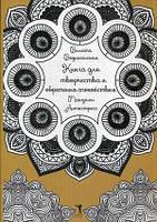 Вознесенская Вилата: Книга для творчества и: Книга для творчества и обретения спокойствия. Мандалы. Антистресс