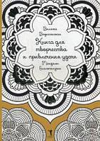 Вилата Вознесенская: Книга для творчества и привлечения удачи. Мандалы. Благополучие