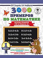 Детская книга Узорова О.В.: 3000 примеров по математике. 1 класс. Цепочки примеров. Счёт в пределах 20