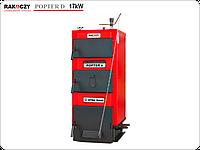 Котел твердопаливний Rakoczy Porter D, нижнє горіння / Котел твердотопливный Ракочи Портер Д, 17 кВт
