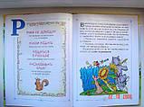 Перова Ольга: Слова-волшебники, фото 3