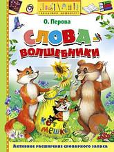 Перова Ольга: Слова-волшебники
