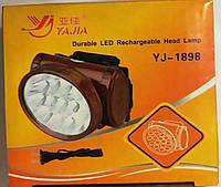 Налобный светодиодный фонарь Yajia YJ-1898 (13 LED диодов)