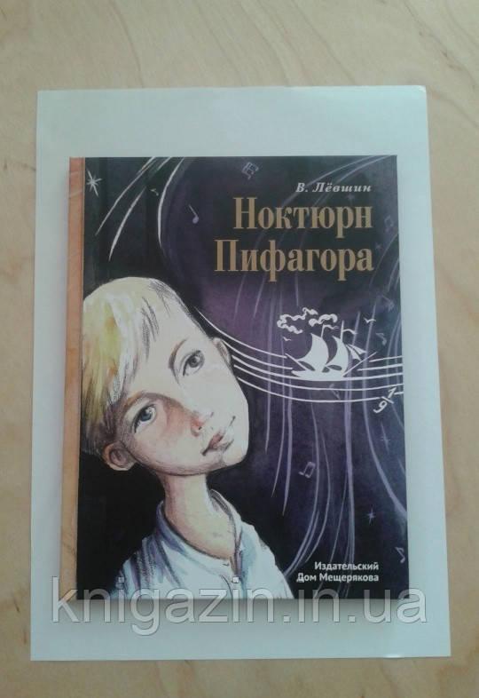 Левшин Владимир: Ноктюрн Пифагора