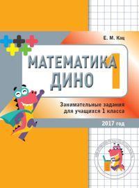 Детская книга Кац Евгения: Математика Дино. 1 класс. Сборник занимательных заданий для учащихся