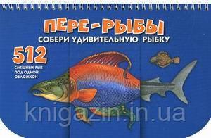 Федорова Н.: Пере-рыбы. Собери удивительную рыбку. 512 смешных рыб под одной обложкой