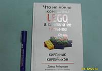 Робертсон, Брин: Что не убило компанию LEGO, а сделало её сильнее