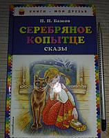 Бажов Павел: Серебряное копытце. Сказки, фото 1
