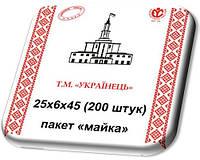 """Пакет майка 25х45 Т.М.""""Українець"""" (200 шт./уп., 25 уп./меш.)"""