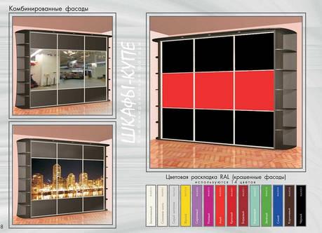 Шкафы-купе Стандарт (Глубина - 450 мм; высота 2400мм), фото 2