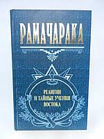 Рамачарака. Религии и тайные учения Востока (полная версия) (б/у).