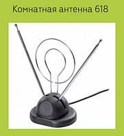 Комнатная антенна 618!Опт
