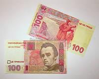 Сувенирные купюры 100 гривен