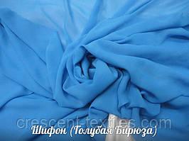 Шифон (Голубая Бирюза)