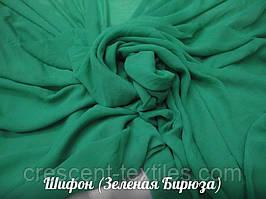 Шифон (Зеленая Бирюза)