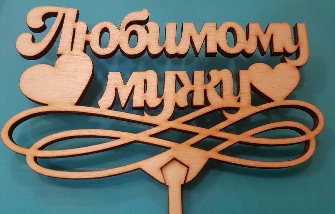 "Топпер деревянный ""Любимому мужу"" 1 шт."