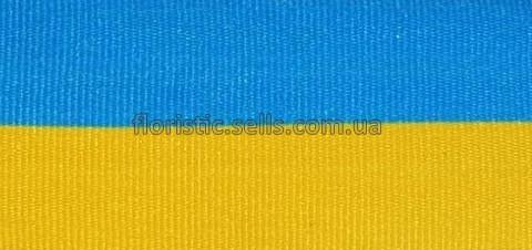Лента репсовая сине-желтая 2 см