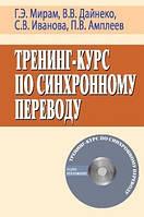 Тренинг-курс по синхронному переводу, Г. Э. Мирам+CD