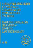 Англо-український українсько-англійський юридичний словник, Шевченко Л. І.