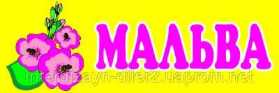 """Табличка на дверь для группы """"Мальва"""""""