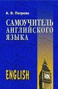 Самоучитель английского языка, А. В. Петрова