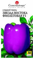 Семена перца Звезда востока фиолетовый до 11.2016