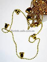 Золотые бусины с колокольчиками 5м