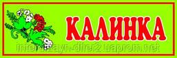 """Табличка на дверь для группы """"Калинка"""""""