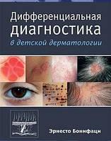 Эрнесто Бонифаци: Дифференциальная диагностика в детской дерматологии