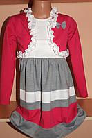 Платье+болеро на девочку трикотажное 92-122 рост