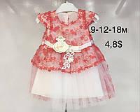Платье нарядное для девочек 9-12-18 мес.